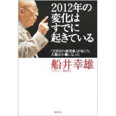 「2012年の変化はすでに起きている」船井幸雄 100匹目の猿現象起きた?