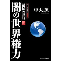 最後の謀略「闇の世界権力」オバマ大統領への緊急親書?中丸薫 2012年アセンションに向けて