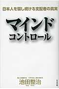 マインドコントロール 日本人よ、覚醒せよ。池田整治さん