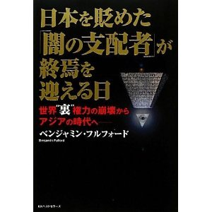 ベンジャミン・フルフォード氏の日本を貶めた「闇の支配者」が終焉を迎える日」裏の世界で、何が起こっている?