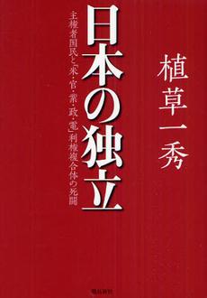 日本の独立、植草秀一