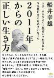 2011年からの正しい生き方 船井幸雄