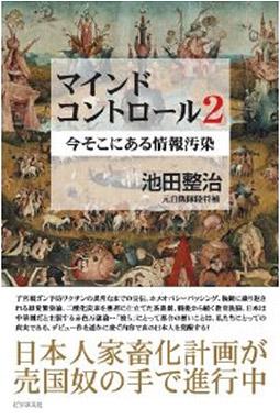 マインドコントロール2「池田整治」日本人家畜化計画が売国奴の手で進行中。