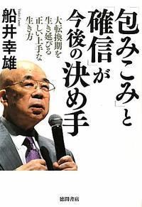 「包みこみ」と「確信」が今後の決め手-船井幸雄