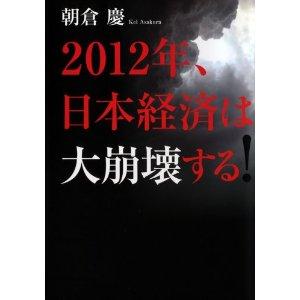 2012年、日本経済は崩壊する!朝倉慶