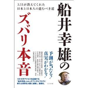『船井幸雄のズバリ本音』 あとがき(この「あとがき」だけは必ず読んでください)