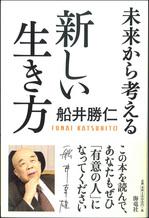 【未来から考える新しい生き方】にんげんクラブ船井勝仁(著)