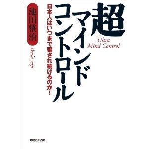 『超マインドコントロール』日本人はいつまで騙され続けるのか!池田整治/著