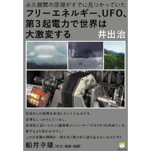 フリーエネルギー、UFO、第3起電力で世界は大激変する