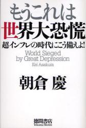 もうこれは世界大恐慌、朝倉慶