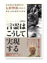 『言霊はこうして実現する』伯家神道の秘儀継承者・七沢賢治氏が明かす『言霊』と『テクノロジー』の融合
