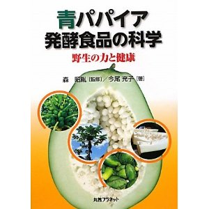 『青パパイア発酵食品の科学 -野生の力と健康-』青パパイア醗酵食品「カリカセラピSAIDO-PS501」