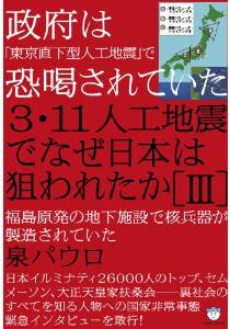 3・11人工地震でなぜ日本は狙われたか[III]