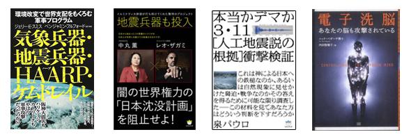 3・11人工地震でなぜ日本は狙われたか[III] HAARP