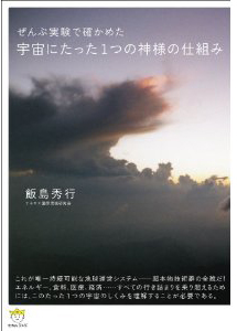 ぜんぶ実験で確かめた宇宙にたった1つの神様の仕組み(著・飯島秀行)