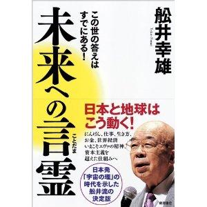 「未来への言霊」舩井幸雄,船井幸雄
