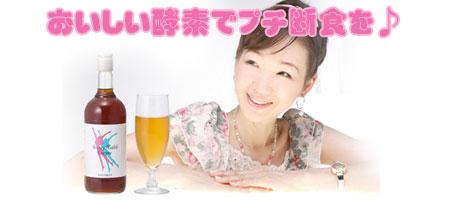 おいしい酵素飲料、プチ断食ダイエットは「ビューティー・ヘルス・エンザイム」竹下登美子さん