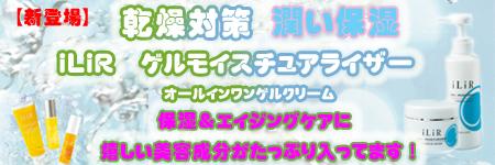 保湿&エイジングケア【iLiR】ゲルモスイチュアライザー(オールインワンのゲルクリーム)
