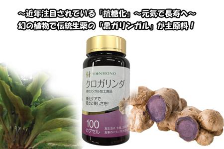 『クロガリンダ』は、幻の植物で伝統生薬の「黒ガリンガル」が主原料で、『抗糖化』に優れたサプリメントてす