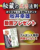 秘蔵の成功法則、カリスマ経営コンサルタント舩井幸雄、動画プレゼント!