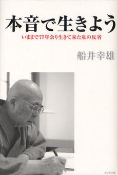 「本音で生きよう」船井幸雄:著〜大切情報がいっぱい詰まってます〜